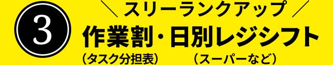 スリーランクアップ 作業割・日別レジシフト