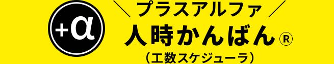 プラスアルファ 人事かんばん(工程スケジューラー)